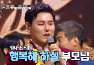 '보이스트롯', 박세욱 '기적의 우승'..MBN 최고시청률
