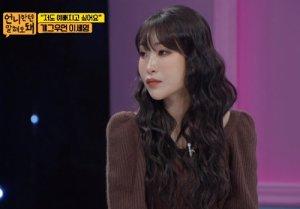 '언니한텐' 이세영, '허리 20인치'에도 '얼평 악플'→'예쁨' 집착