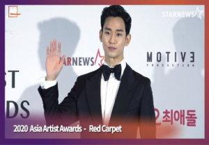 """김수현, 女心저격 카리스마 """"초대 감사""""[2020AAA 레드카펫]"""