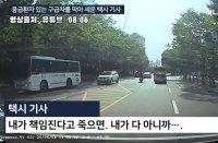 <span style=color:#EC0033;>영상 </span> 구급차 막은 택시…환자 결국 숨졌다