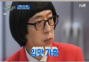 """'난난이' 한양대 악어떡볶이 소개..유재석 """"평생 단연코 1위"""""""