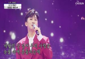 '사랑의 콜센타' 임영웅 '애모' 열창..김수희 눈물 '포옹'