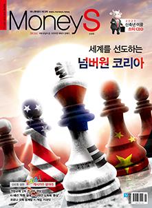 글로벌 리더를 꿈꾸다… '넘버원 코리아'