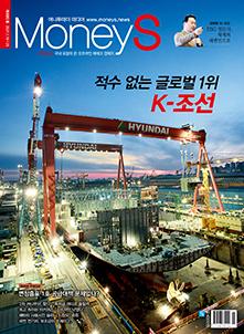 K-조선, 독자 기술로 세계 1위 달린다