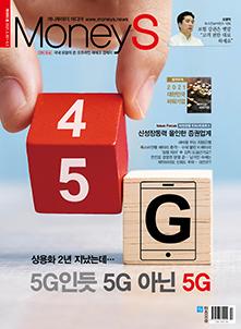 5G 2년, 불만 2년