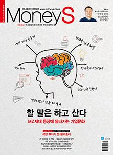 MZ세대가 바꾸는 기업문화