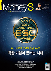 2021 대한민국 리딩금융 ESG 어워드