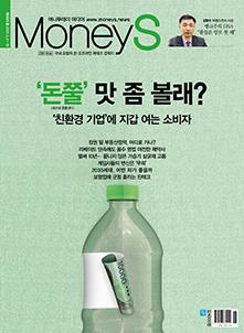 """""""돈쭐 내자""""… 소비자 지갑 여는 '친환경 기업'"""