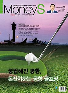 궁핍해진 공항, 돈잔치하는 공항 골프장