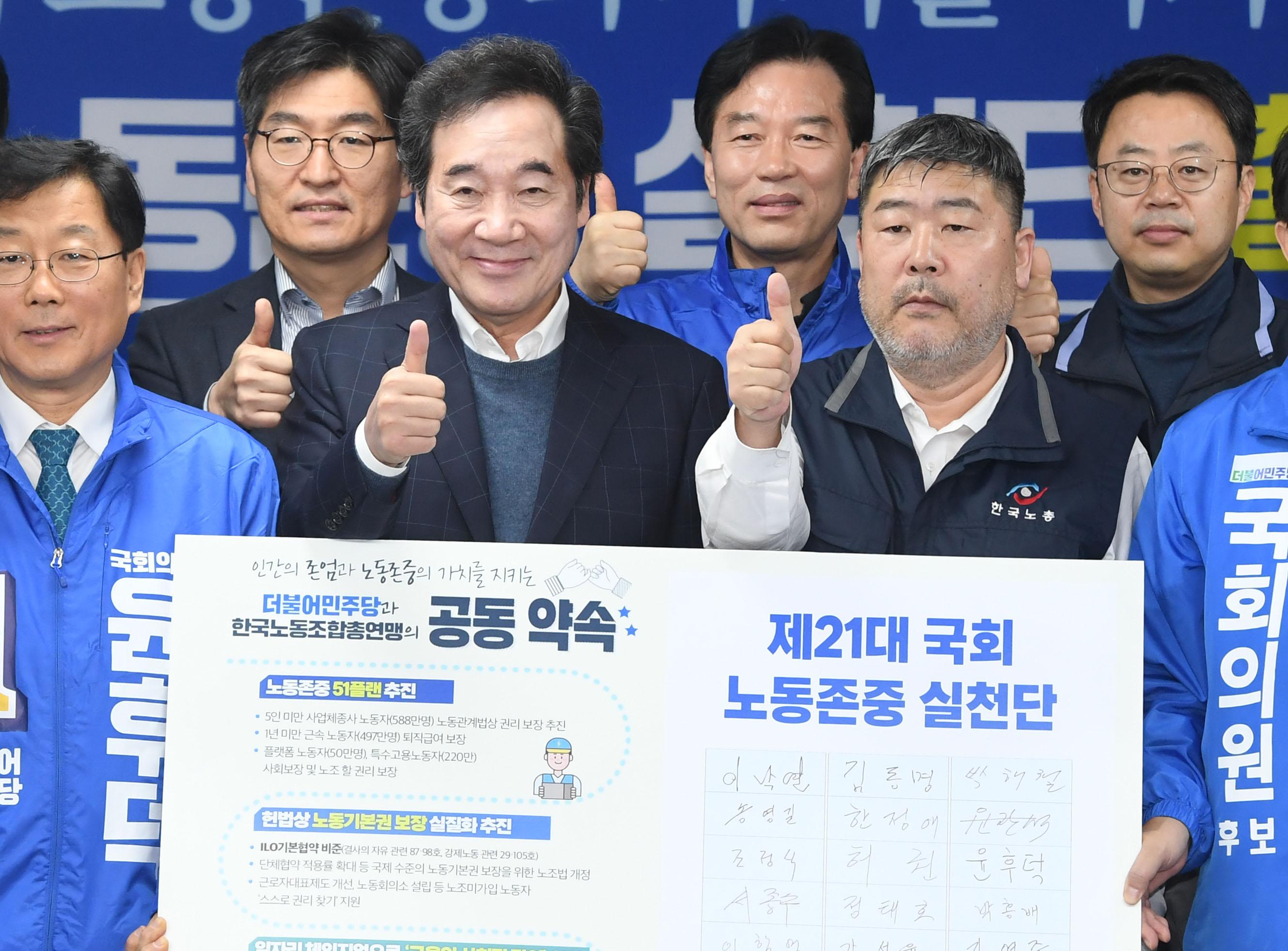 민주당, 제21대 총선 노동존중실천단 출정식
