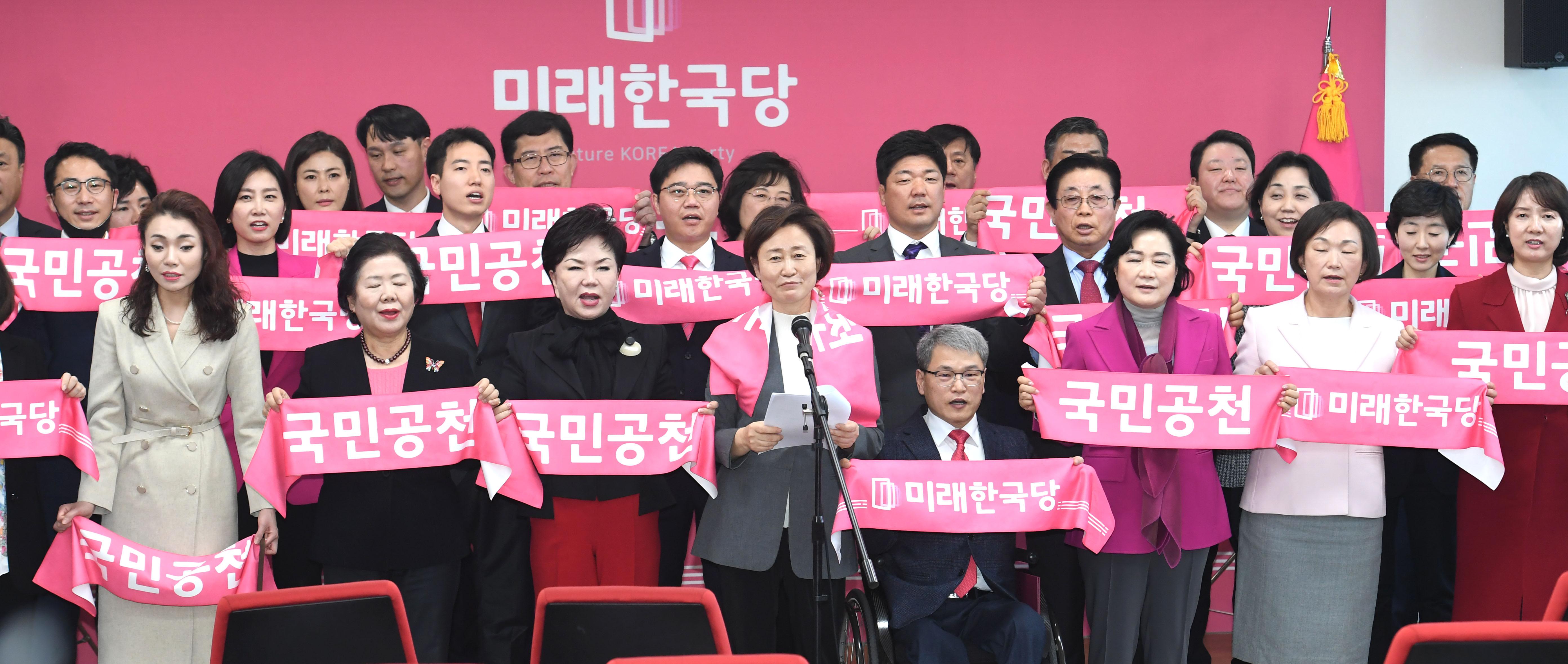 미래한국당 '국민 공천장 수여식'