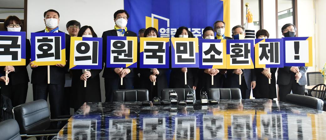 D-17 총선, 열린민주당 '제1호 공약' 공개