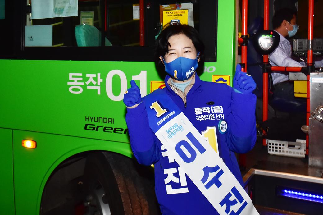 민주당 이수진, 첫차 인사로 공식 선거운동 포문