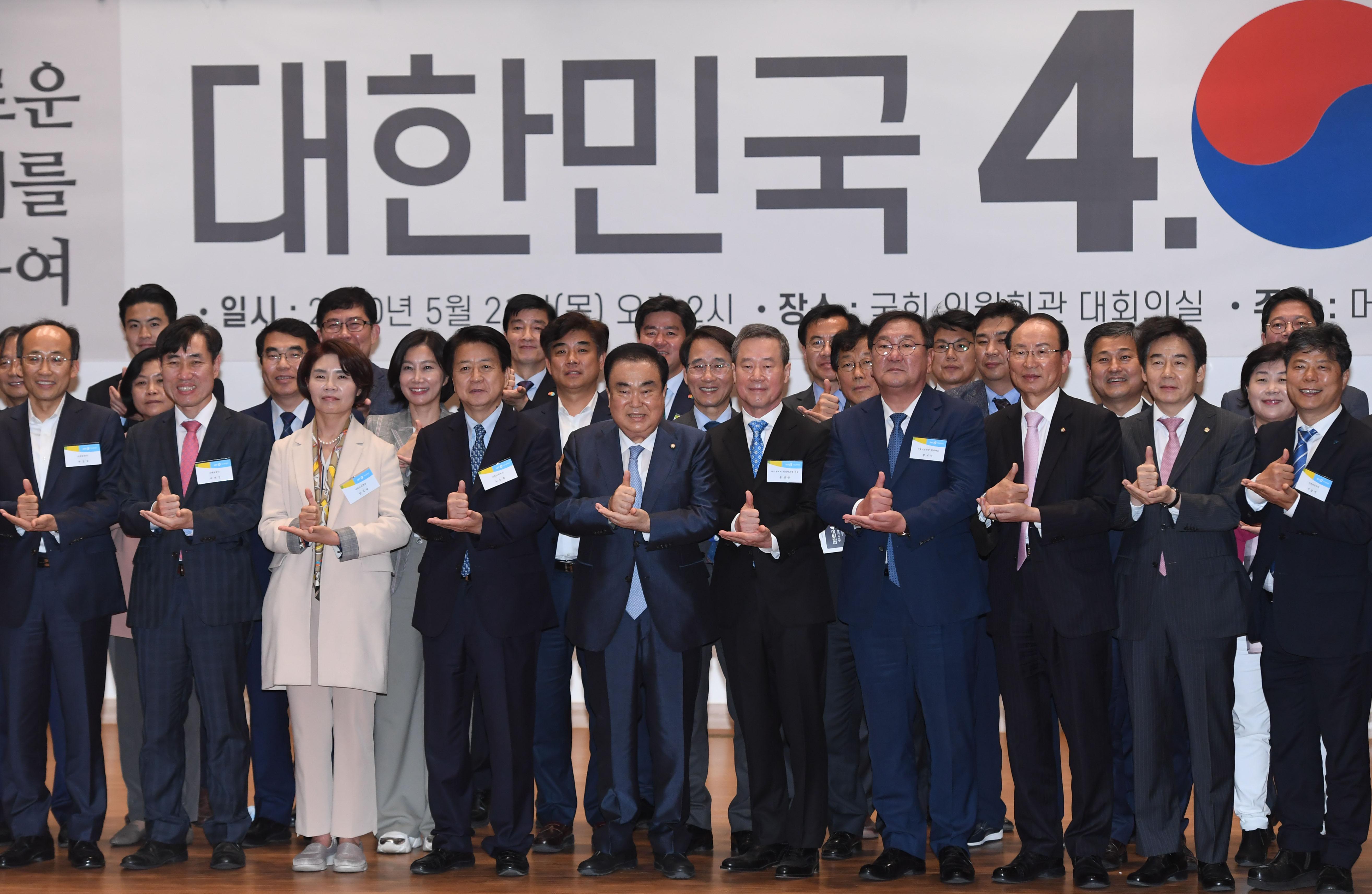 새로운 21대 국회를 위한 '대한민국 4.0 포럼'