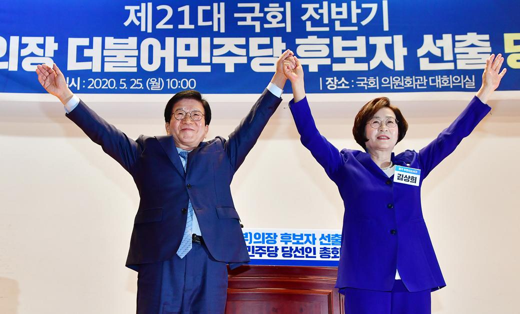 민주당, 6선 박병석·4선 김상희 '21대 국회 의장단' 추대