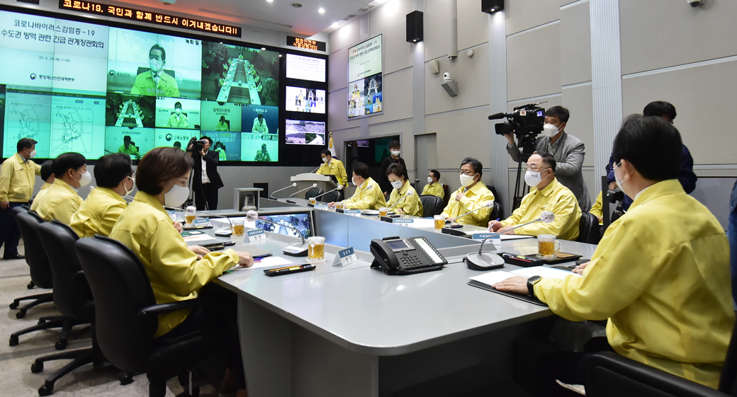 코로나19 수도권 확산을 막아라! 정부 '긴급' 관계장관회의