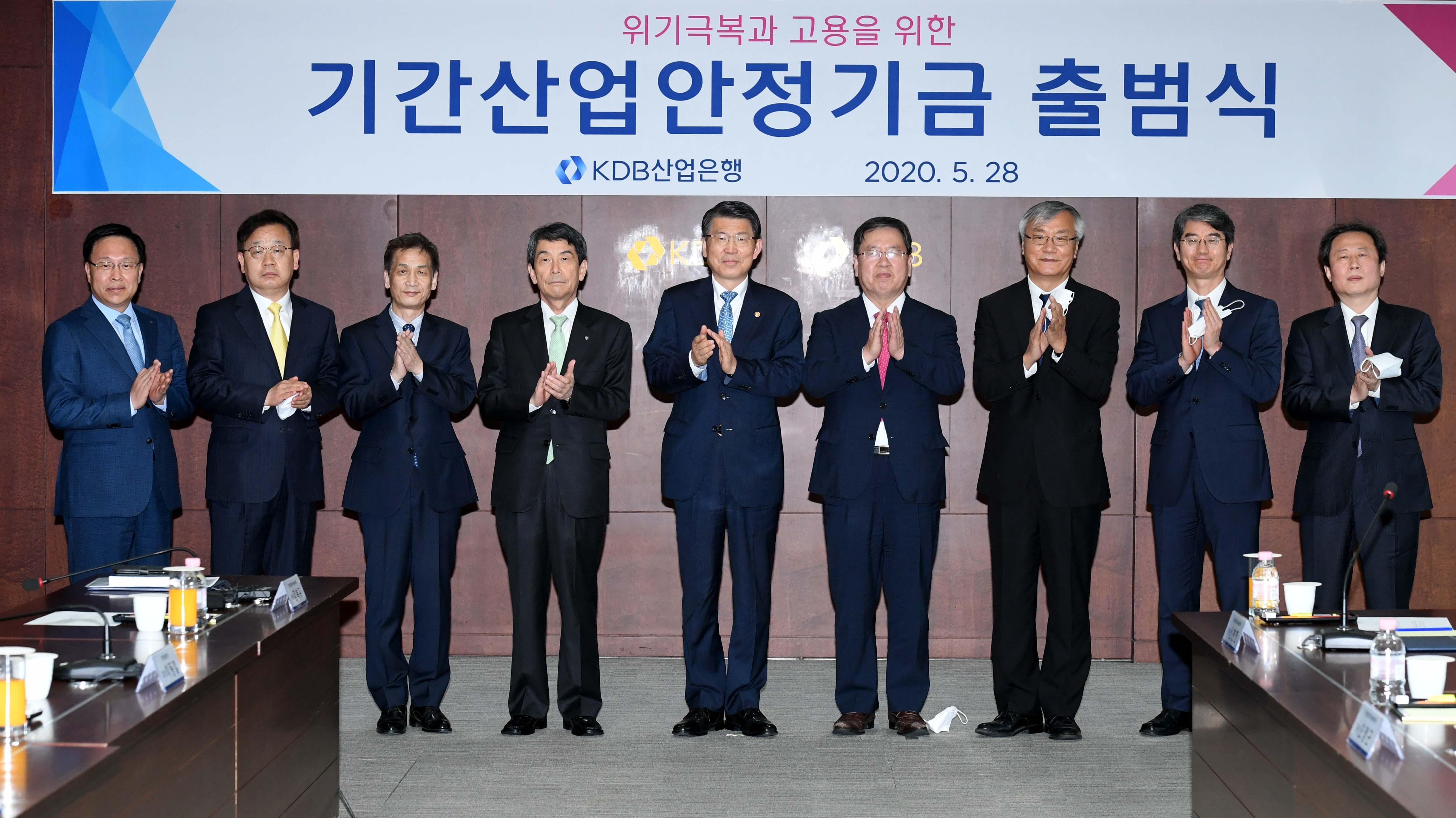 '40조 기간산업안정기금 출범'