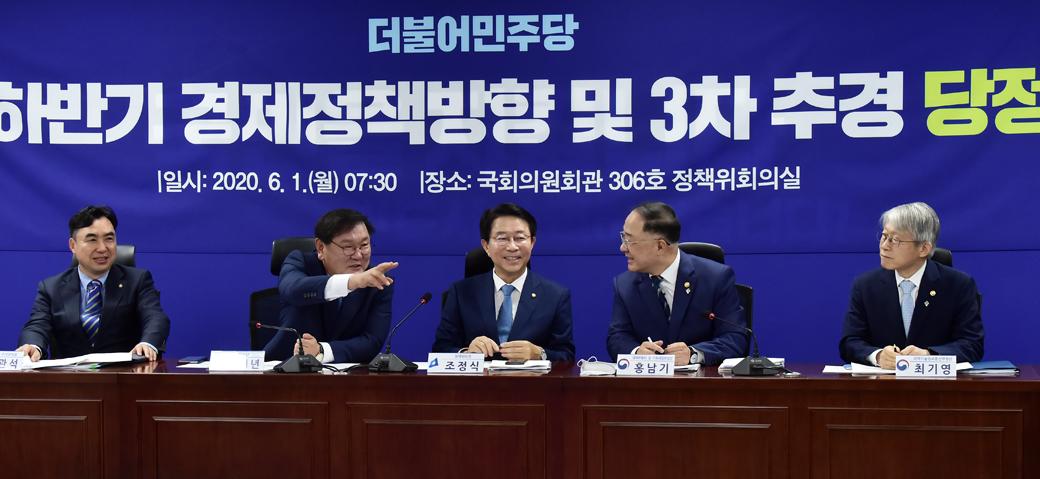 당정, '소비·민간투자·한국판 뉴딜·코로나19 3차 추경 등' 논의