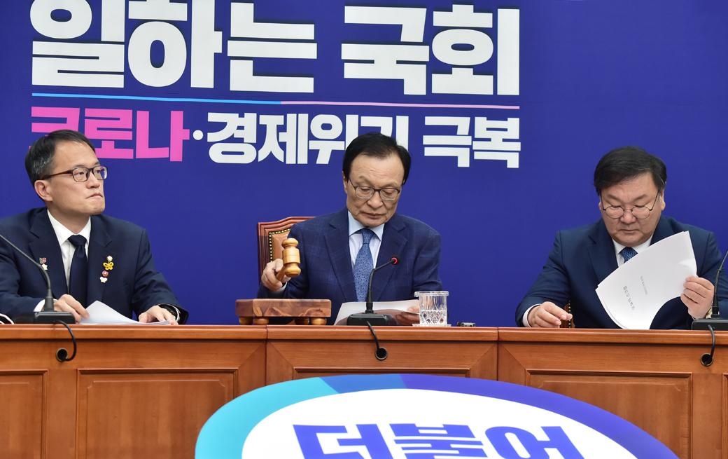 '21대 일하는 국회' 강조한 민주당 최고위