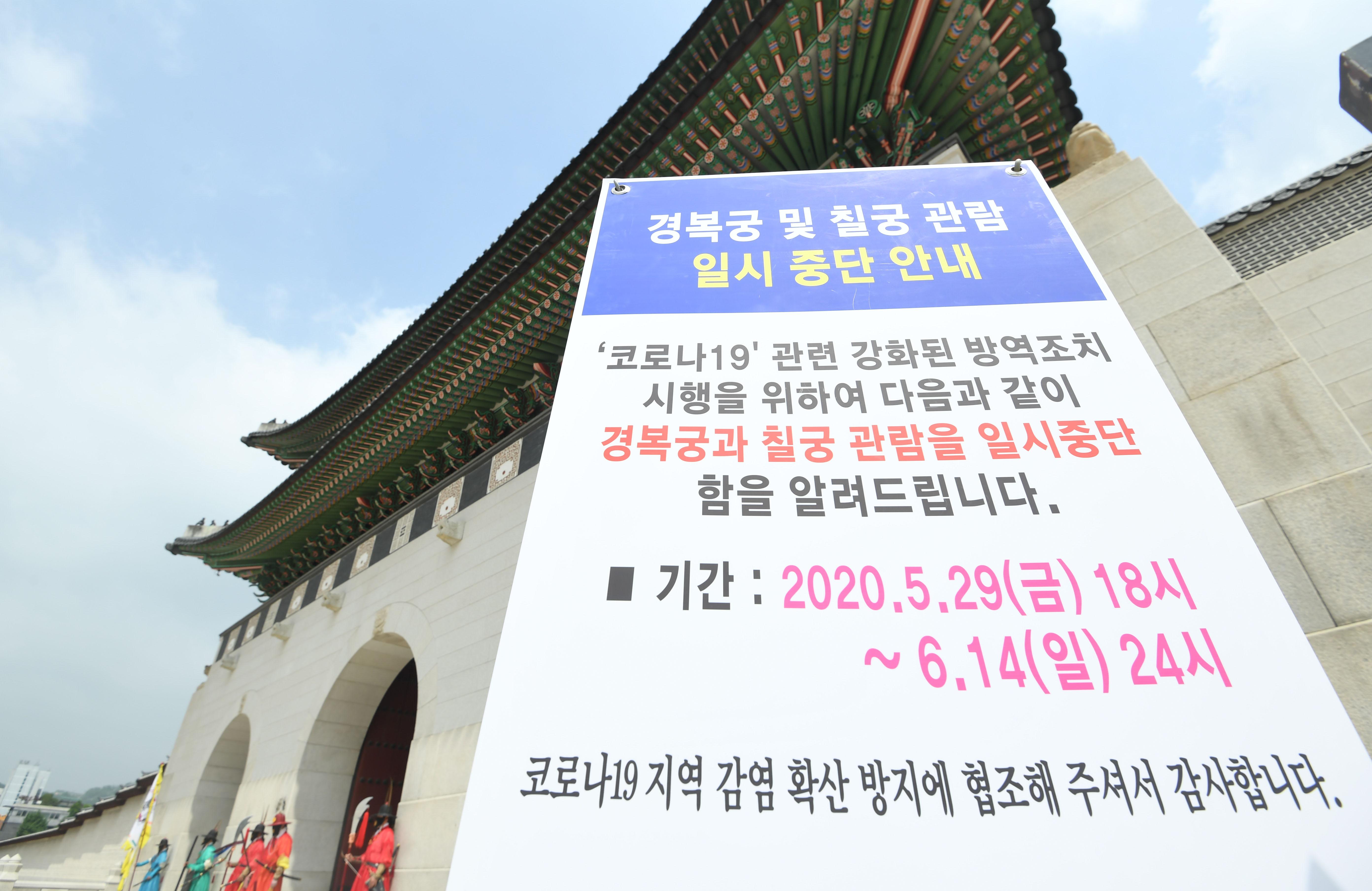 '수도권 공공 다중이용시설 운영중지'
