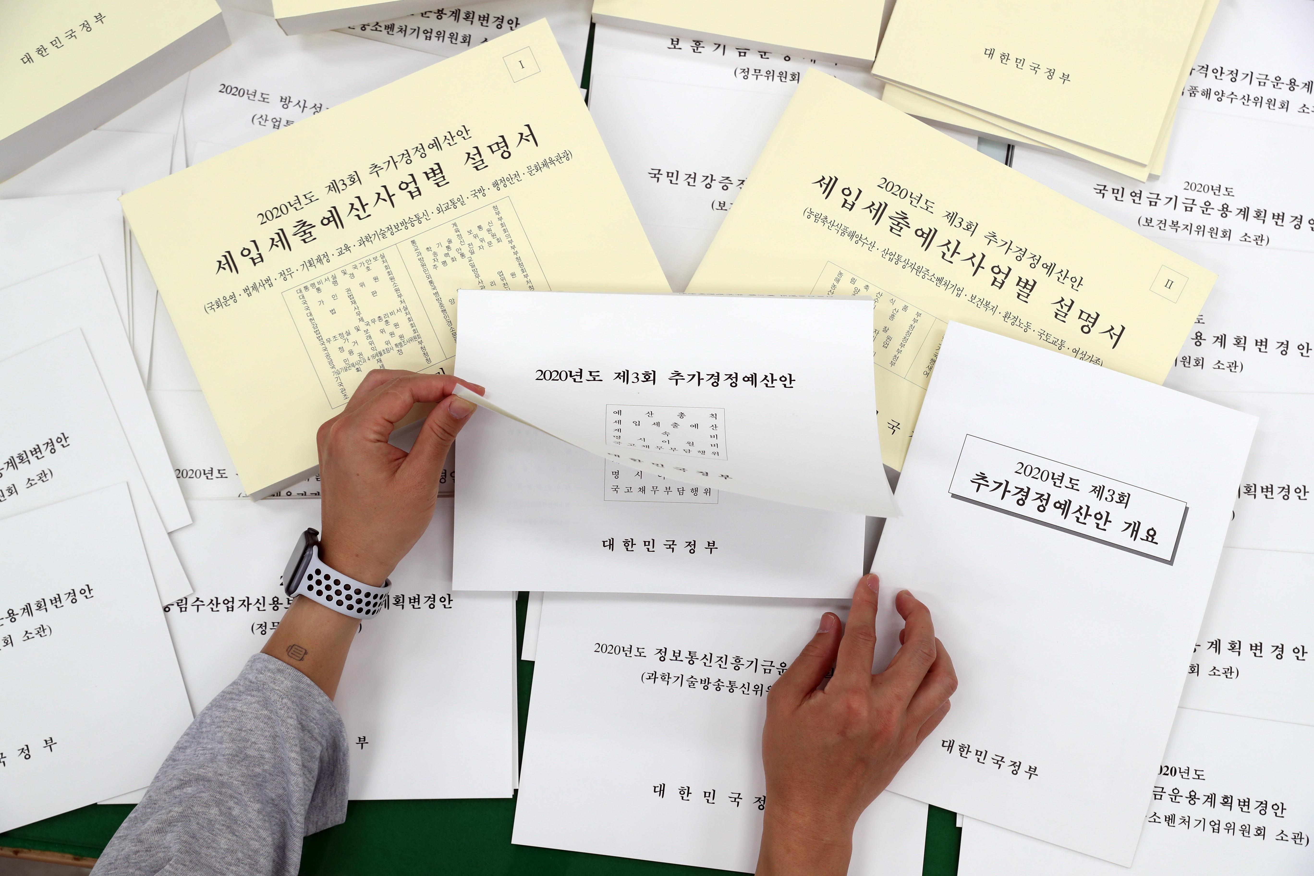 역대 최대 규모 3차 추경안…'국회 통과 될까?'