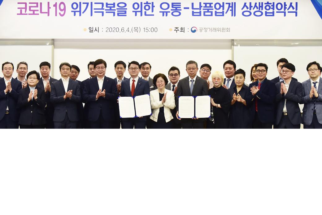 공정위, 코로나19 극복 '유통ㆍ납품업체' 상생협약 체결