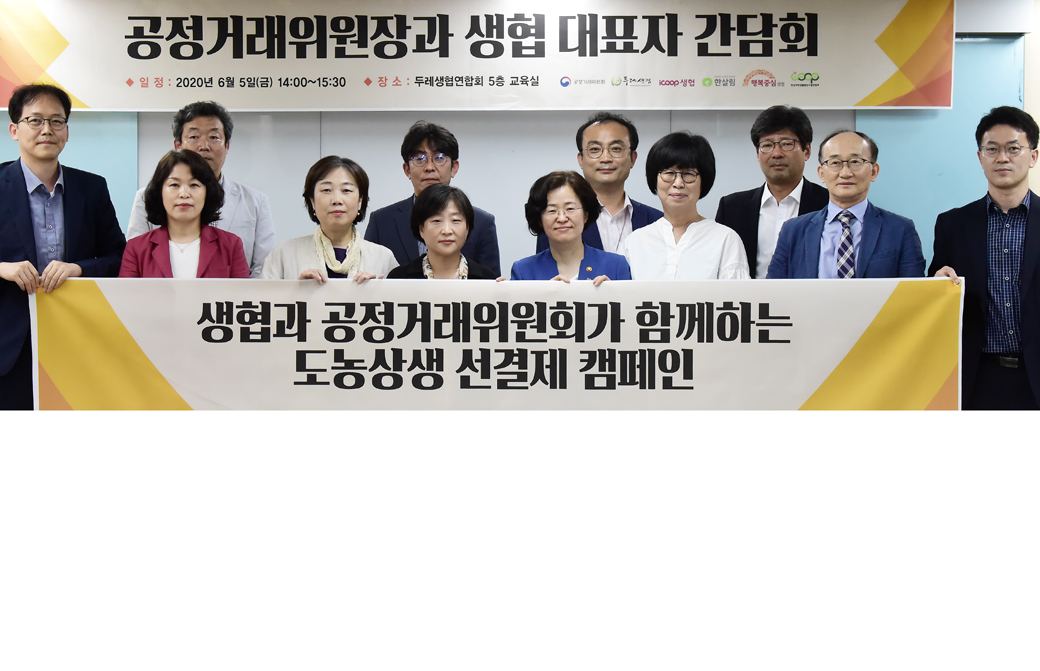 공정위와 생협, 농가·산지 돕기 '도농상생 선결제 캠페인' 진행
