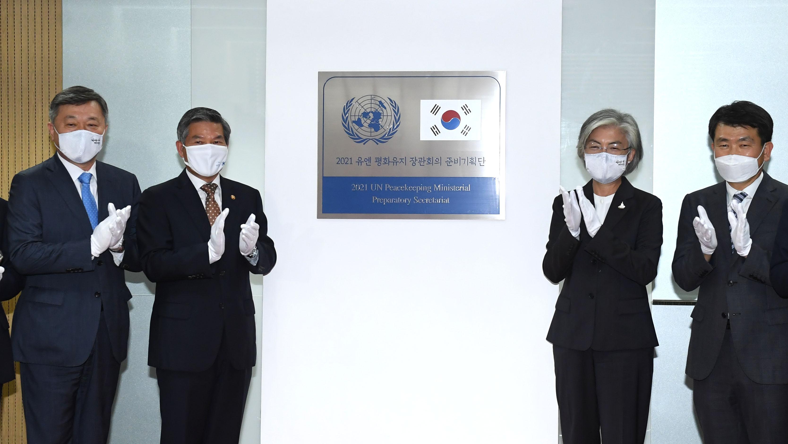 2021년 유엔 평화유지 장관회의 준비기획단 출범식