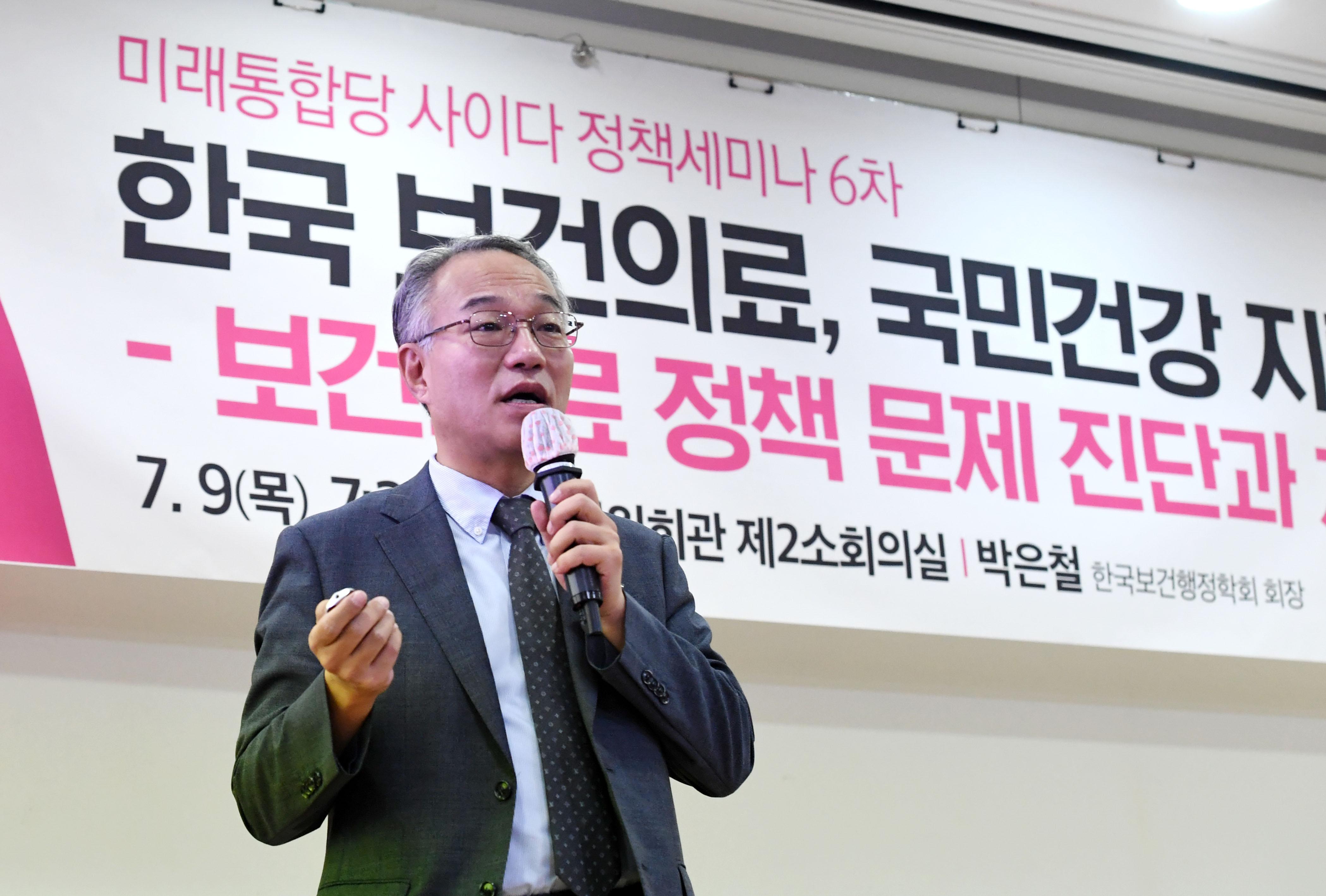 사이다 정책세미나 '보건의료 정책문제 진단과 처방'