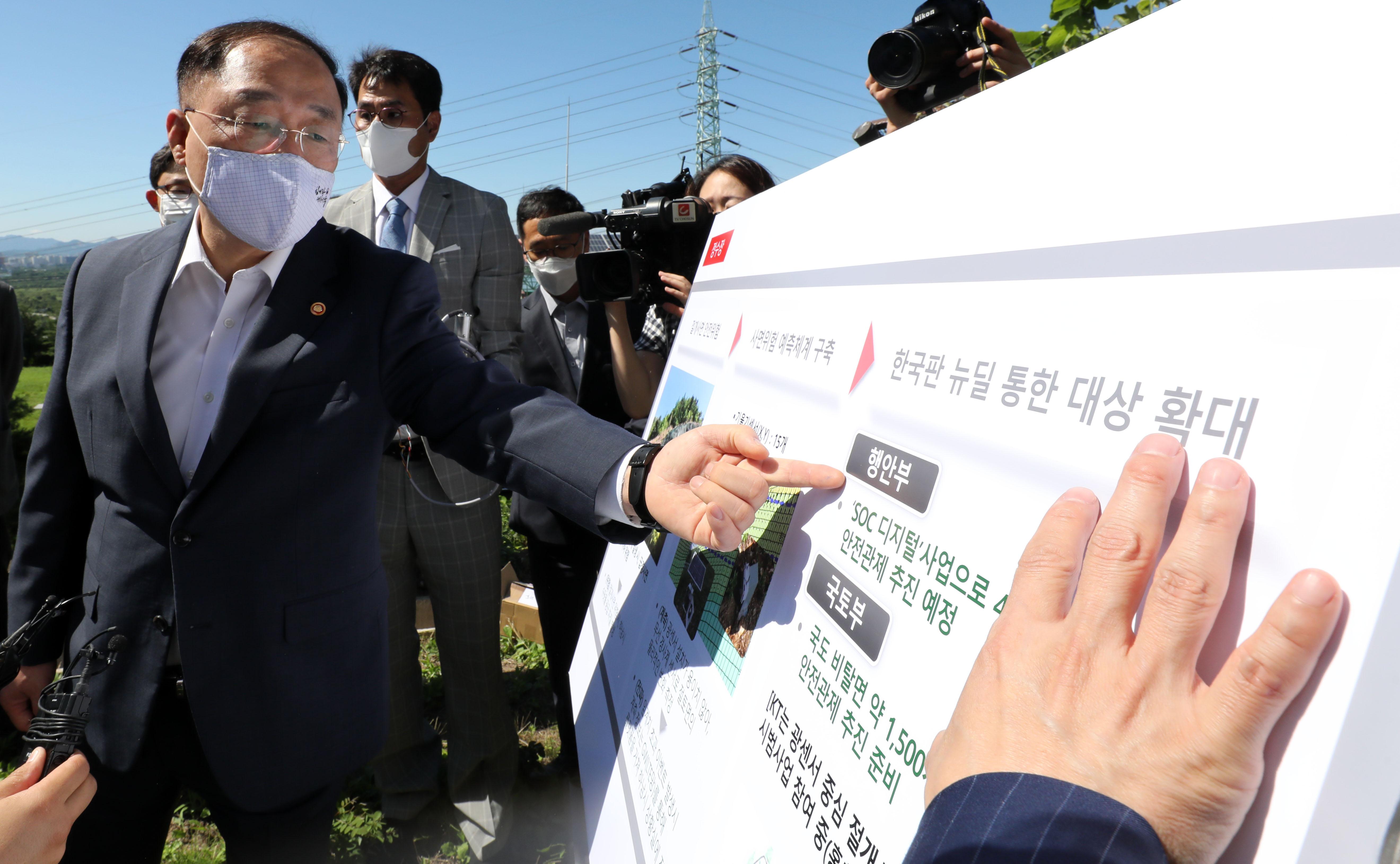 홍남기 경제부총리, KT의 실시간 안전관제 서비스 현장시찰
