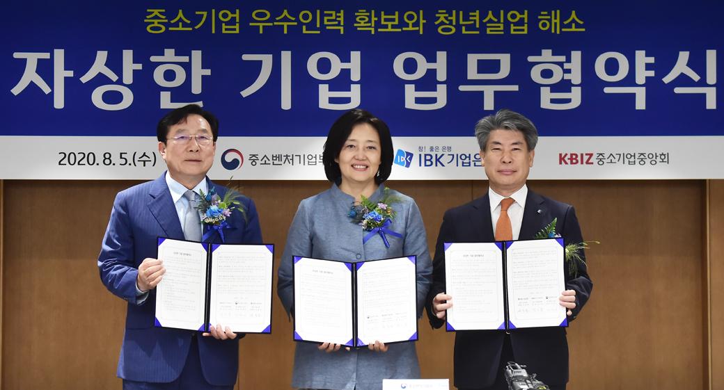 16호 자상한 기업 선정된 'IBK기업은행' 중소기업 고용·금융지원