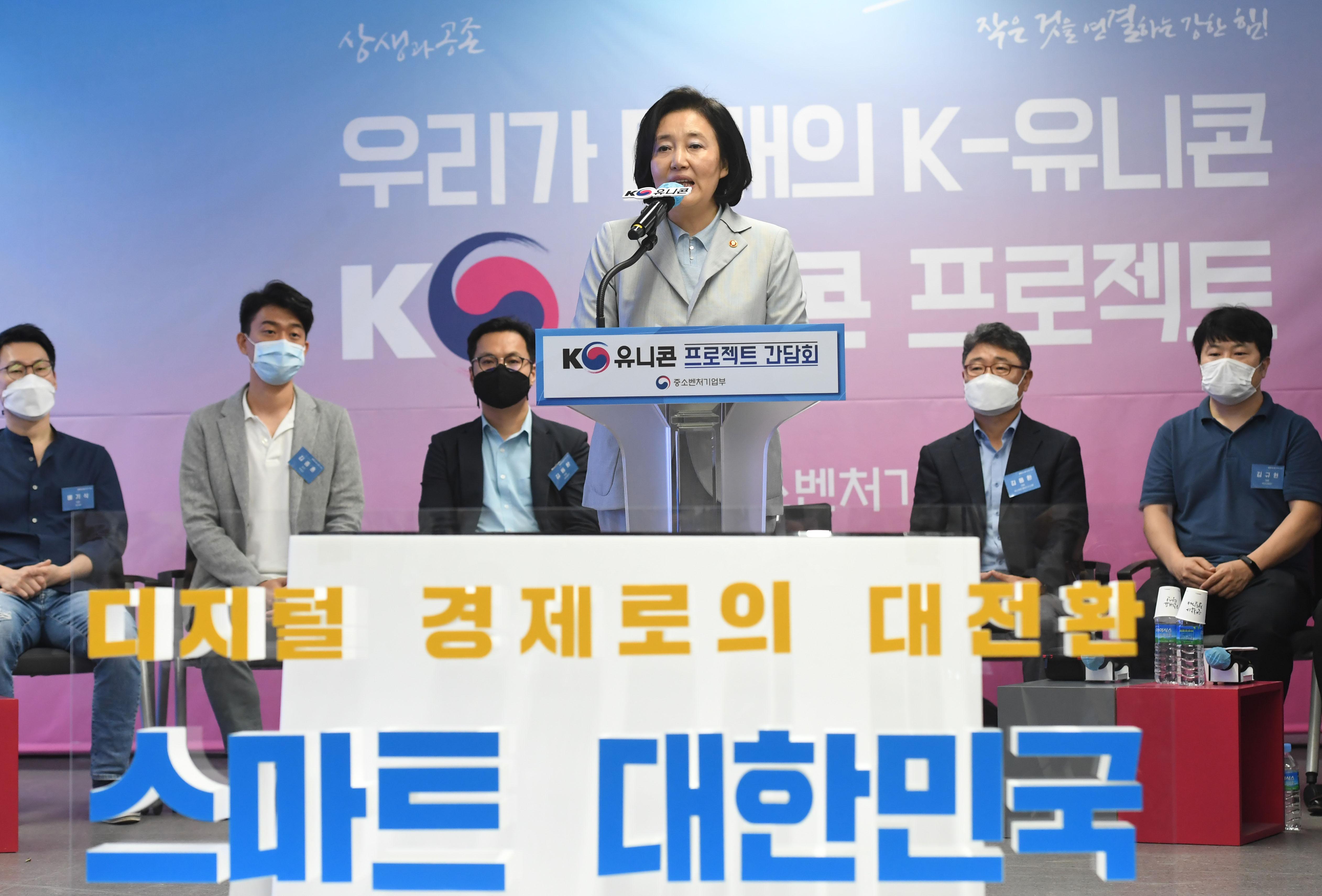 """중기부 """"예비유니콘 매출 53%·고용 22.5% 증가"""""""