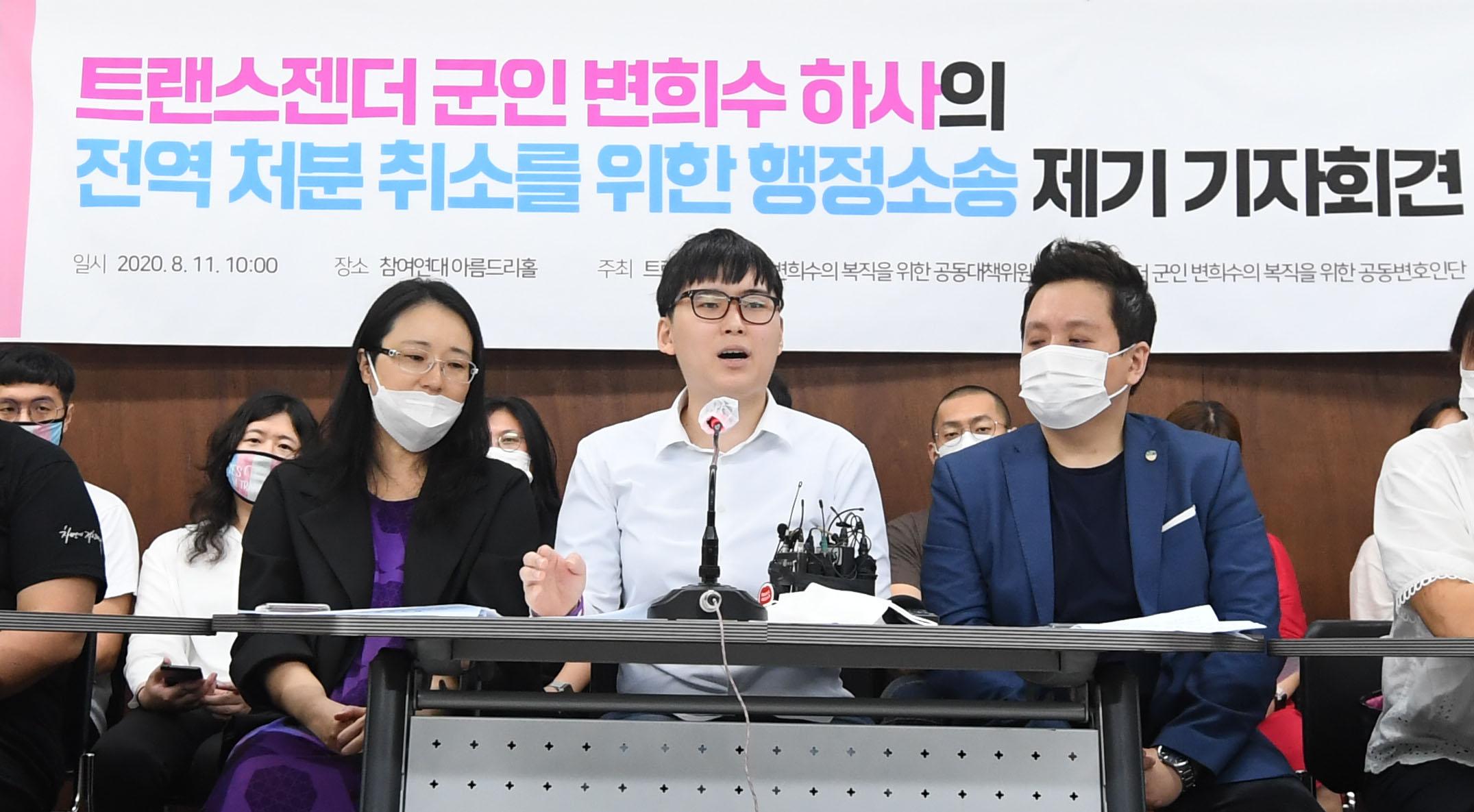 트랜스젠더 군인 변희수 하사의 부당 전역...'성소수자도 사람'