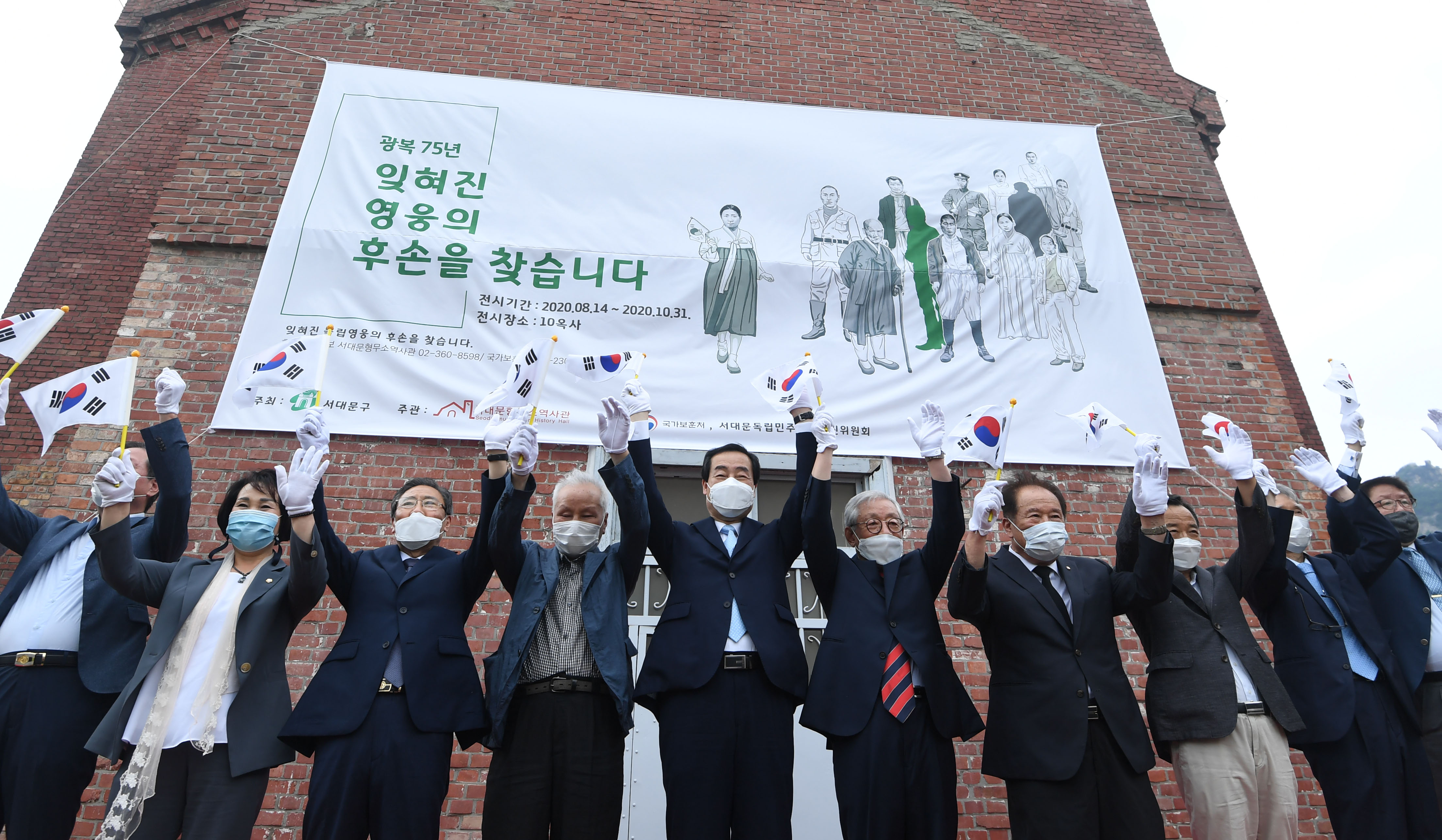 '광복 75주년 잊혀진 영웅의 후손을 찾습니다'