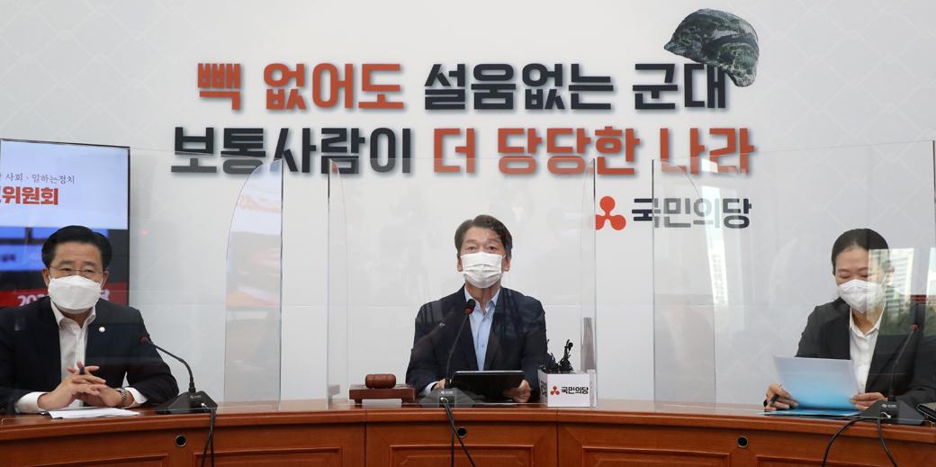"""안철수, """"정부의 전국민 통신비 지원 당장 중단하라"""""""