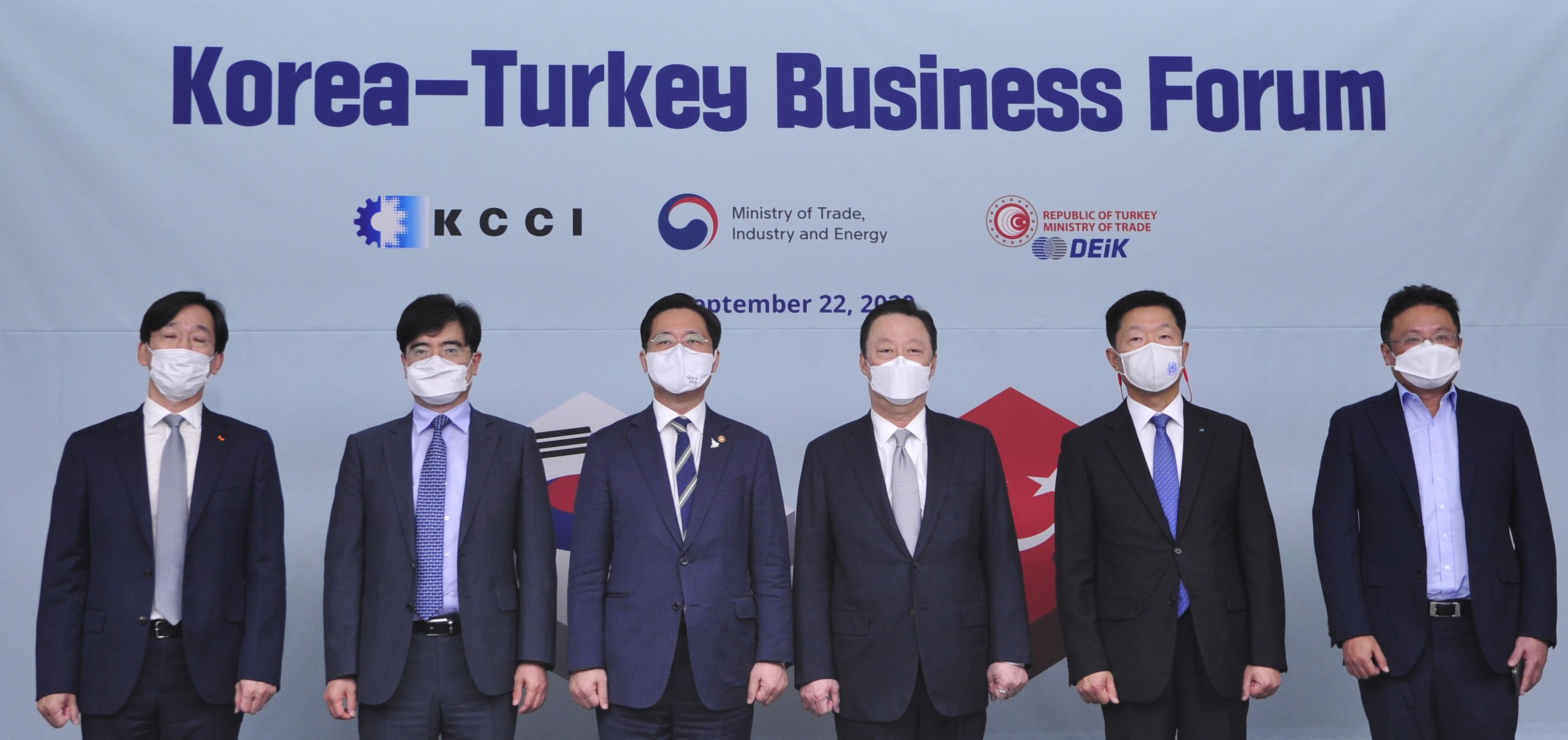 '한국·터키 온라인 비즈니스 포럼' 개최
