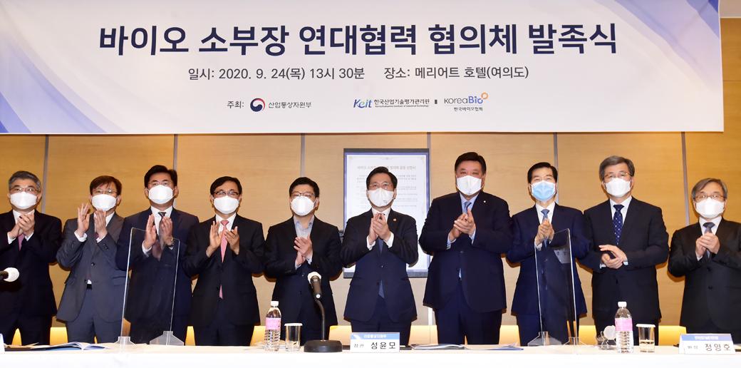 '바이오소부장 연대협력 협의체' 출범…정부 5년간 800억 투입