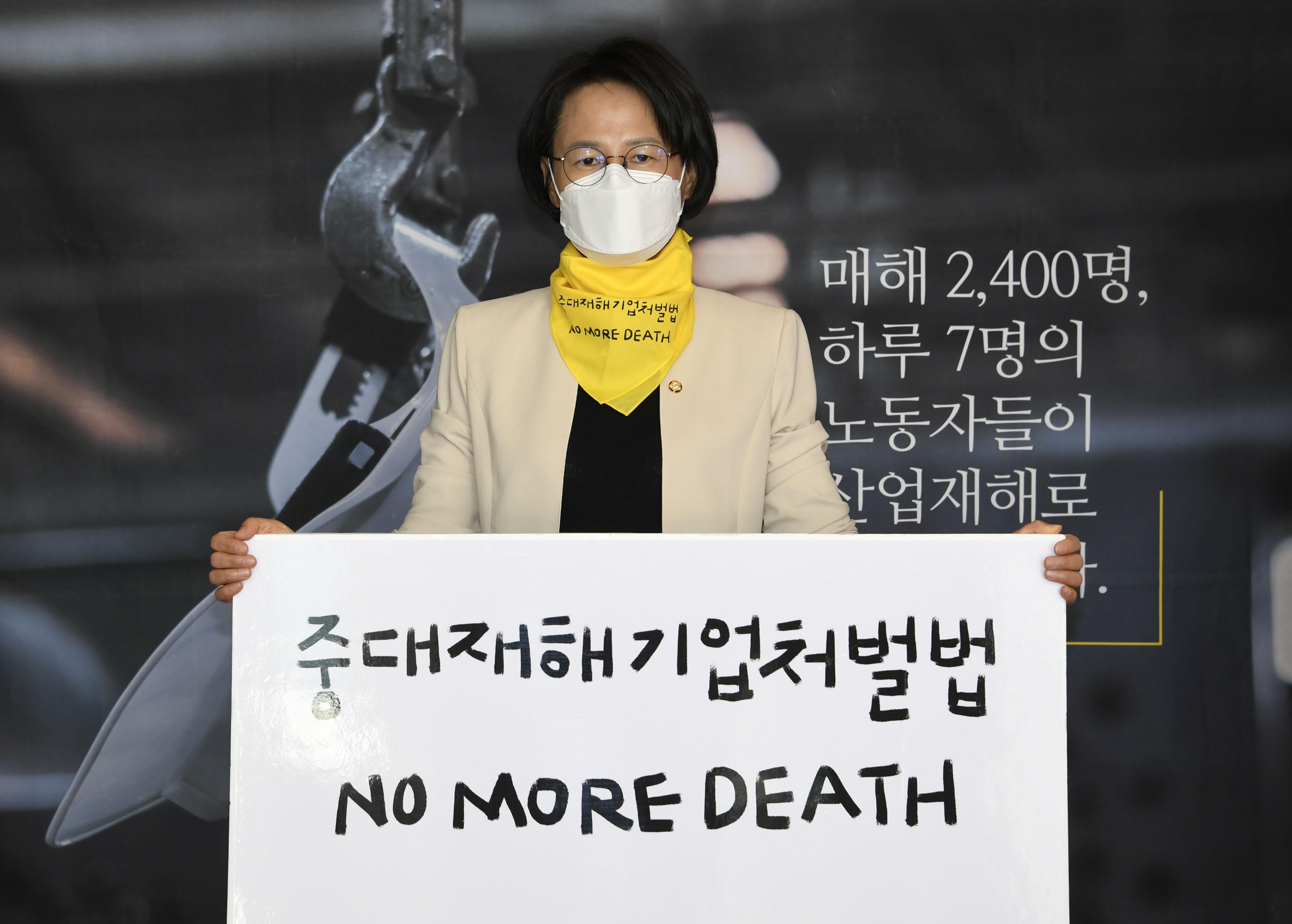 강은미 원내대표 '죽지않고 일할권리를 위해'