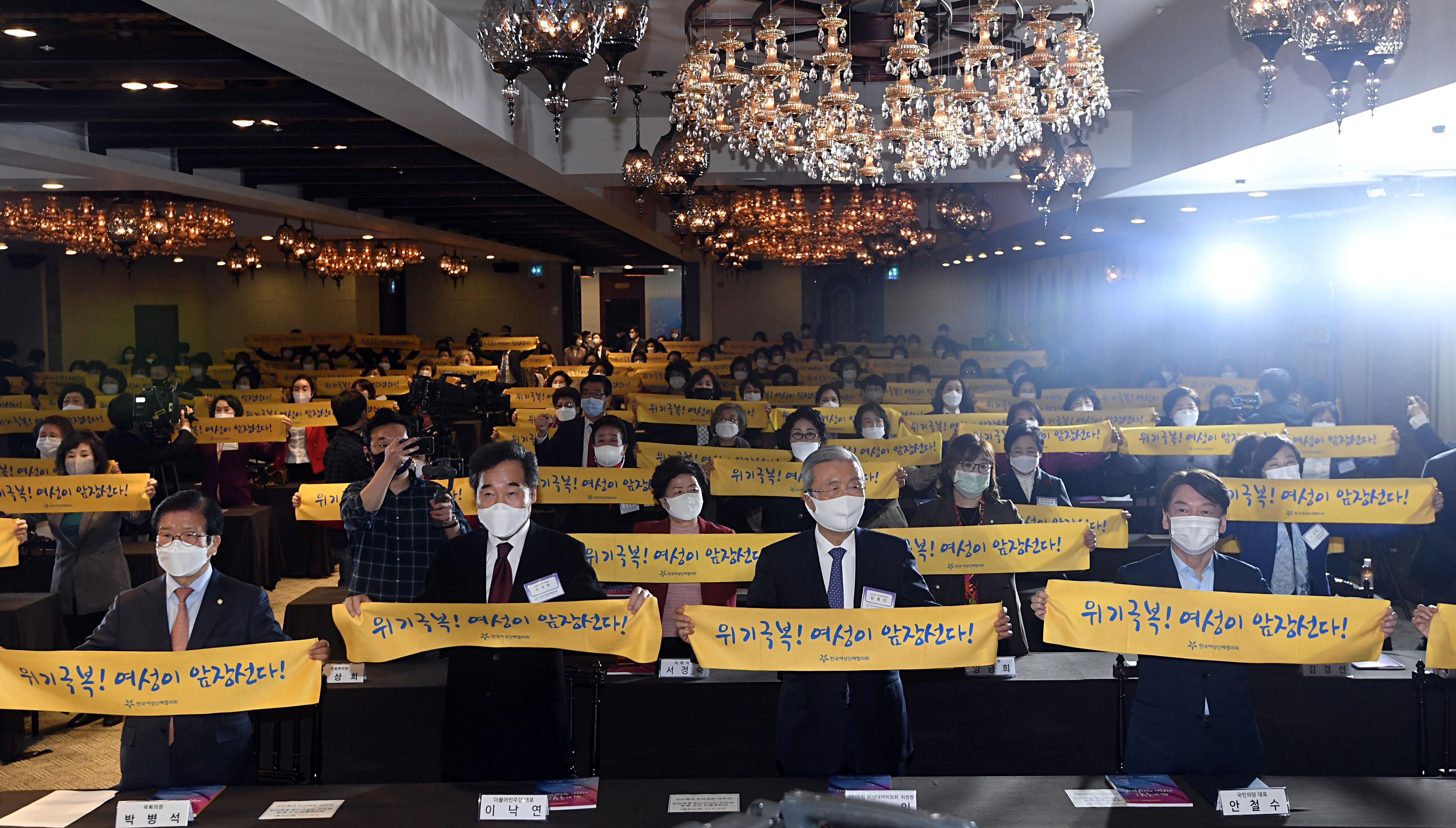 제55회 전국여성대회 참석한 국무총리와 여야대표들