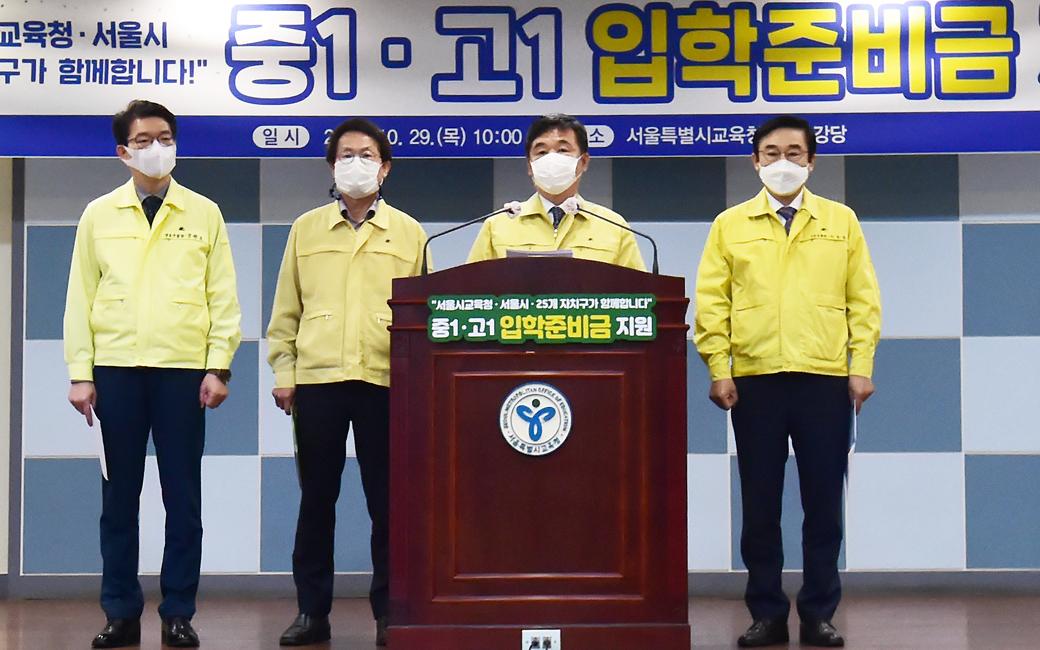 서울시, 2021학년도 중·고교 신입생 '입학준비금' 30만원 지원