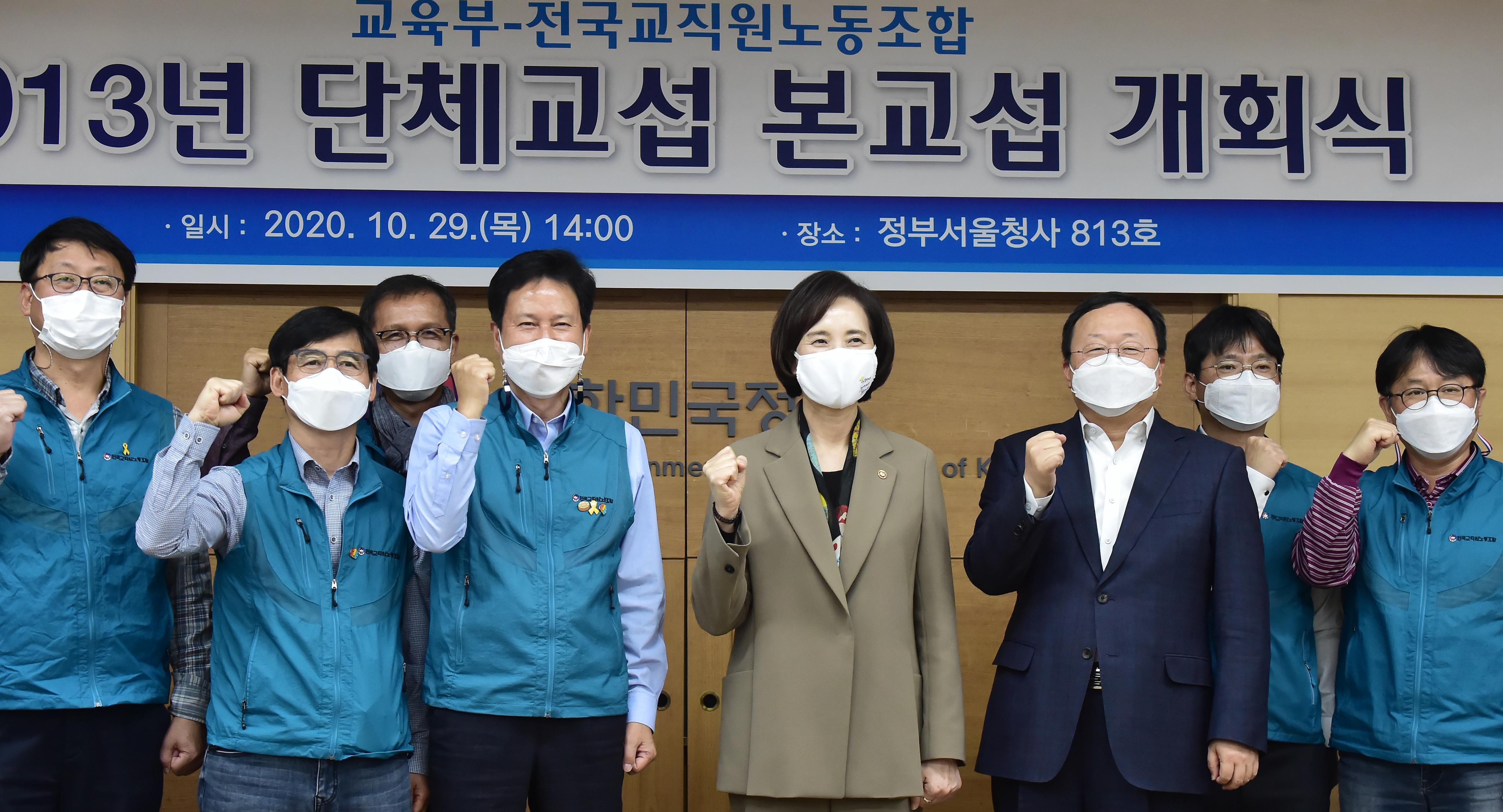 법적지위 회복 '전교조' 7년만에 교육부와 재교섭
