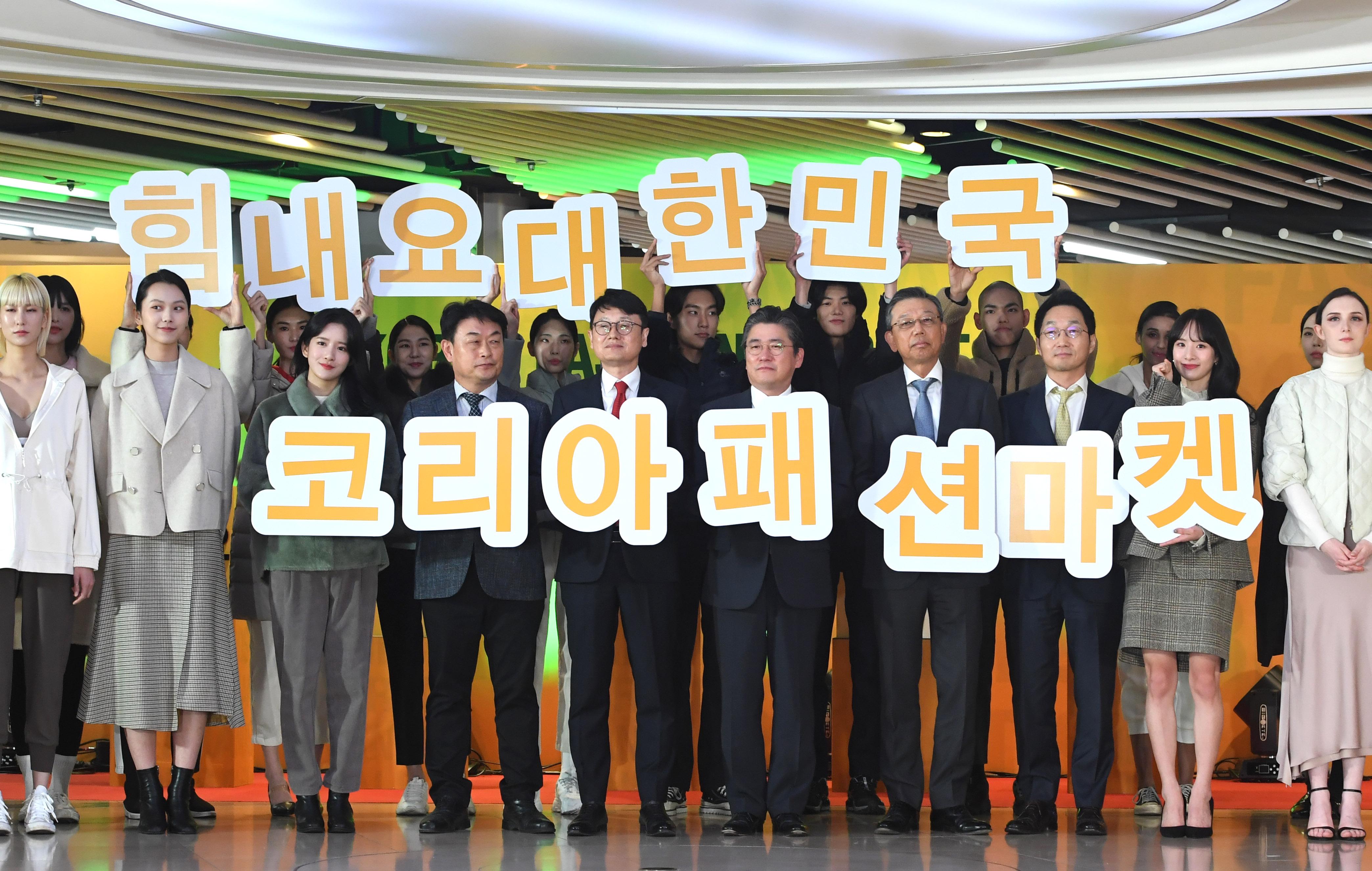 '코리아패션마켓 시즌2, 힘내요 대한민국'