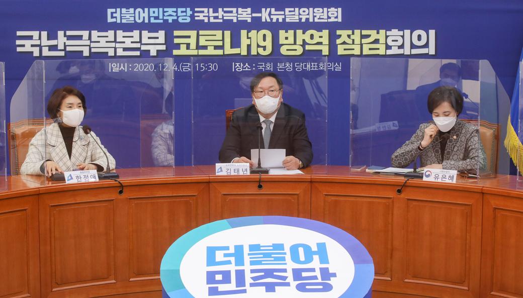 더불어민주당, '코로나19' 방역 점검회의