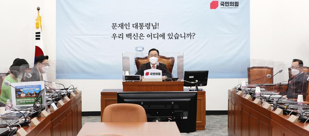 주호영 주재 국민의힘, 제4차 '온택트 정책워크숍'