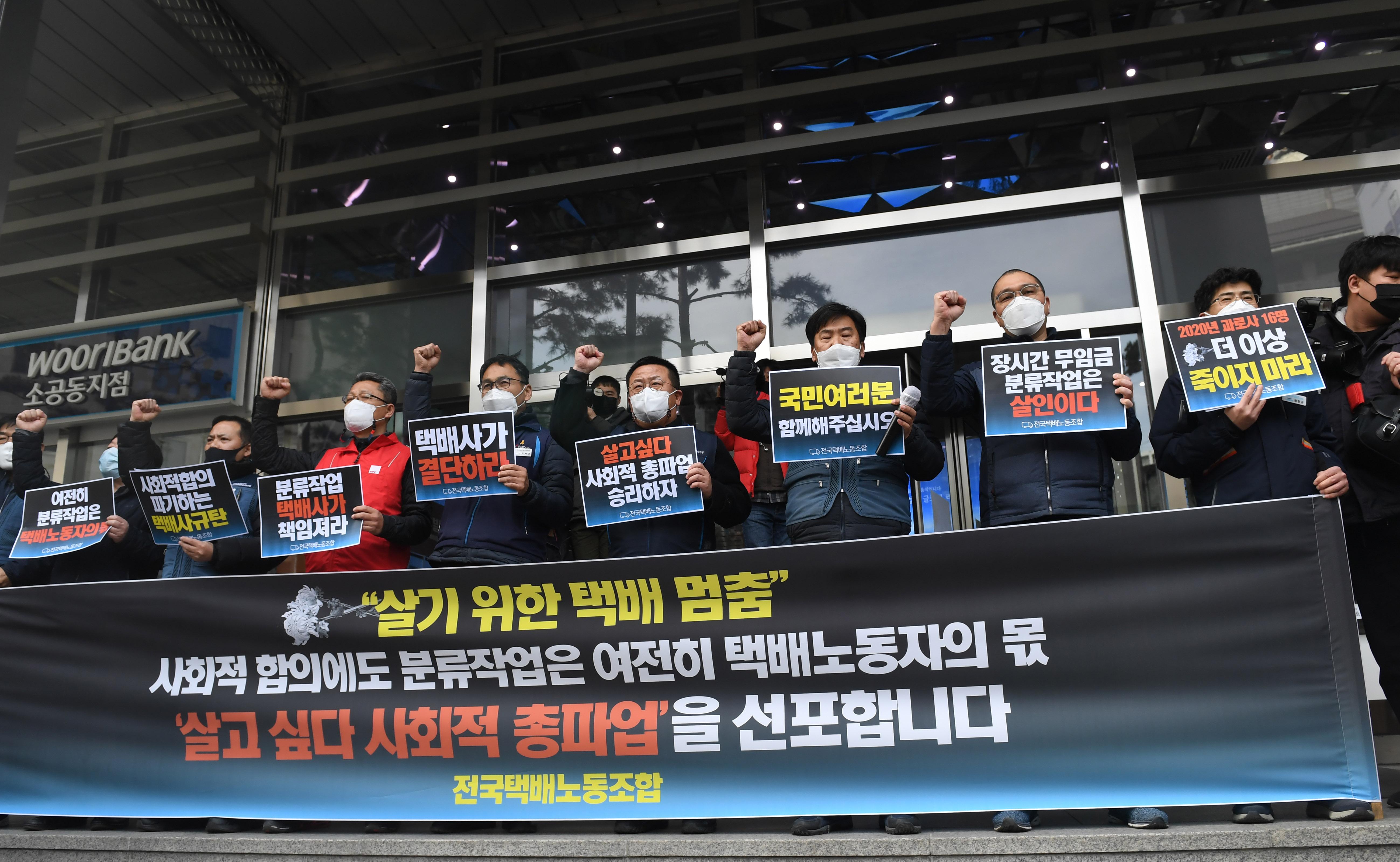 '택배합의 6일만에' 택배노조 29일 총파업 돌입