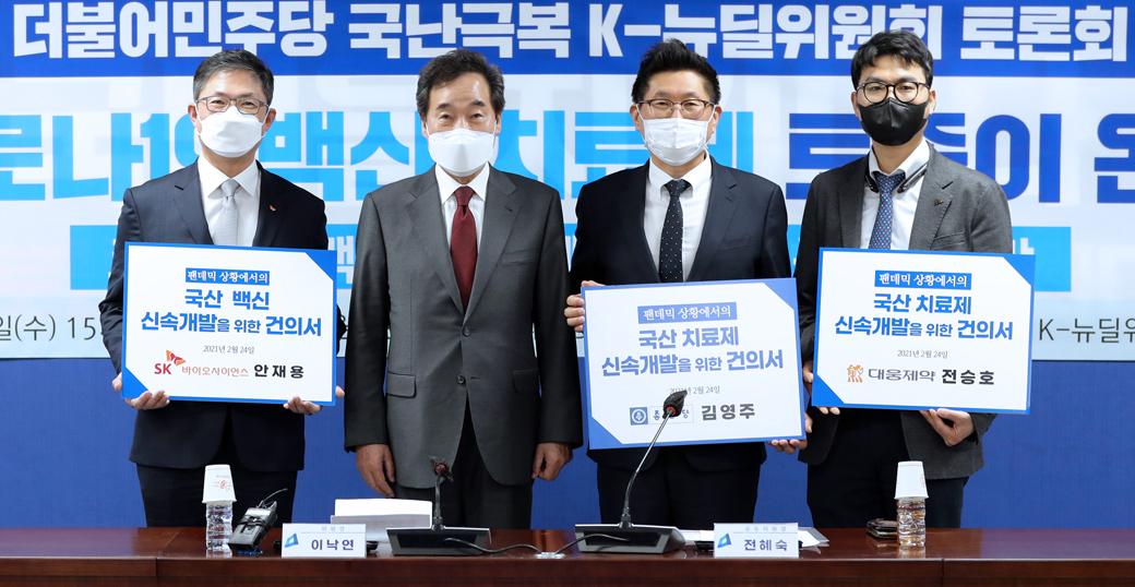 민주당 이낙연, 제약업계 '국산 백신·치료제' 전망 논의