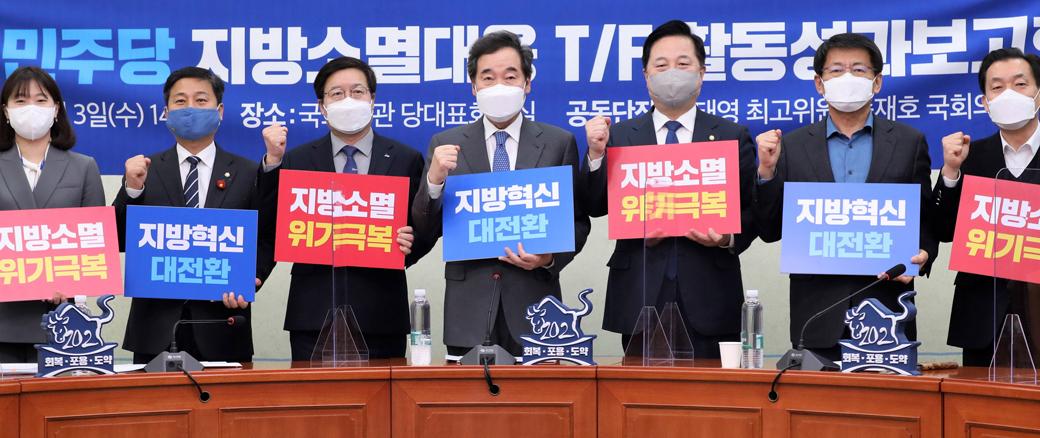 """이낙연 """"지방소멸대응TF, 국가 위기 될수 있다는 생각으로 대처"""""""