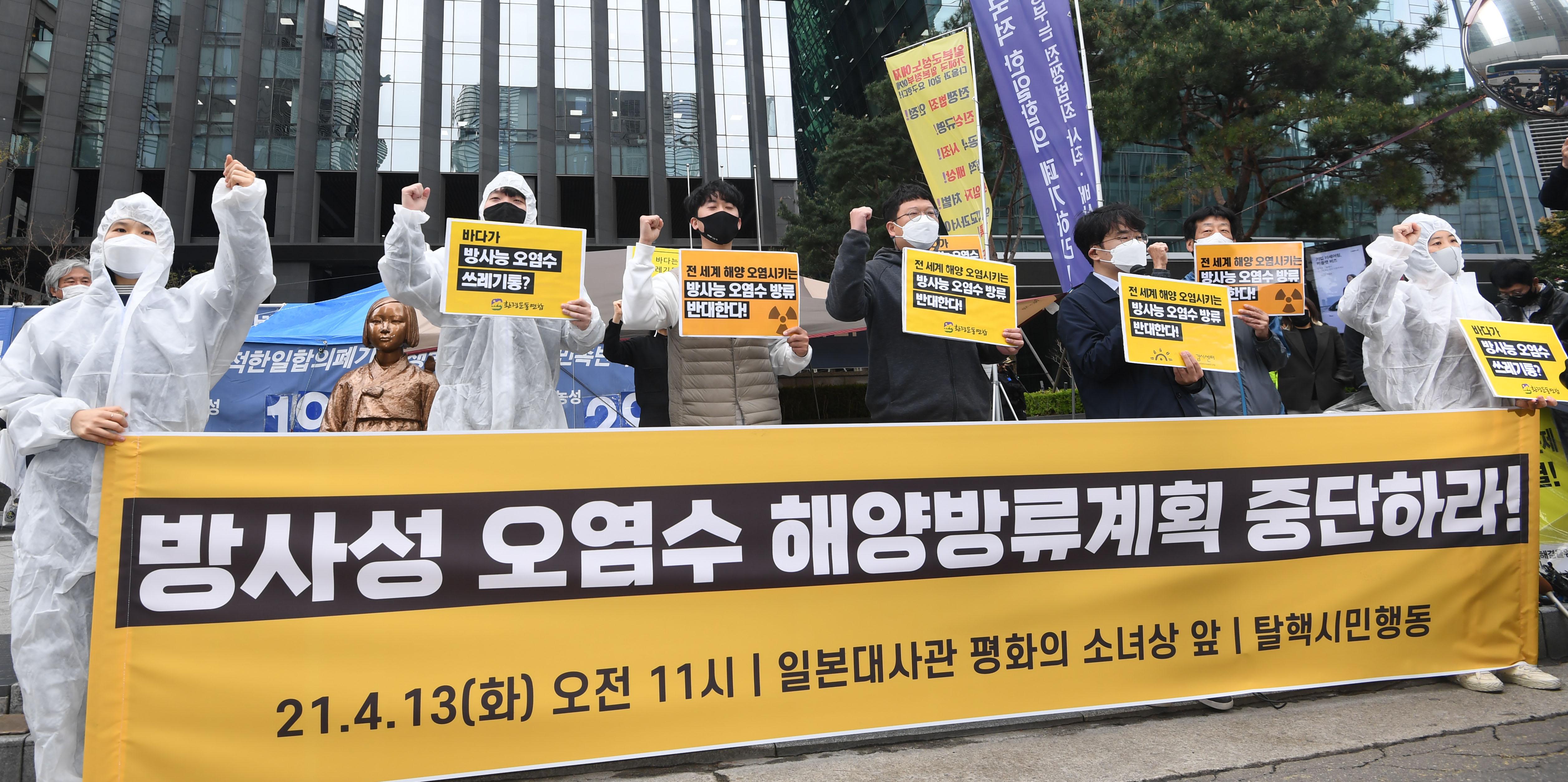 '일본 오염수 방류 계획 중단하라!'