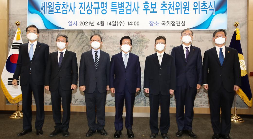 '세월호 특검 후보 추천위' 구성, 본격 가동