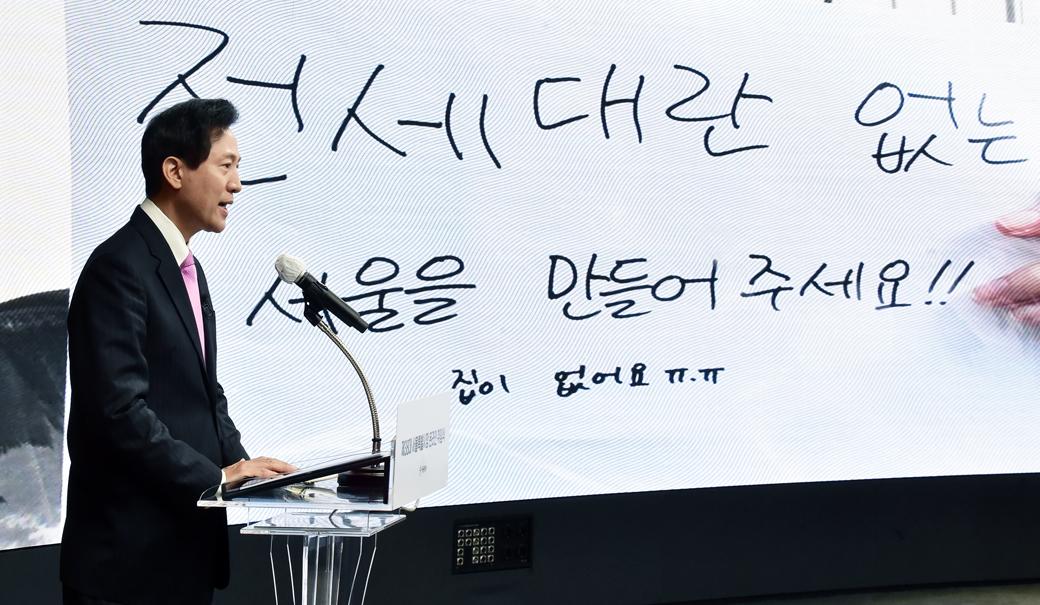 """오세훈 시장 """"주택 공급과 부동산 가격 안정, 두마리 토끼 잡을 것"""""""